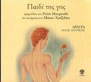 CD image NOTIS MAYROUDIS / PAIDI TIS GIS / POIISI MANOS HATZIDAKIS