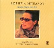 CD Image for SOTIRIA BELLOU / ANOIXA PORTA STIN ZOI (REMASTER)