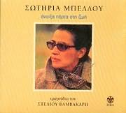 CD Image for SOTIRIA BELLOU / ANOIXA PORTA STIN ZOI (REMASTER)