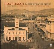 CD image POLY PANOU / TA REBETIKA TOU PEIRAIA - SYMMETEHOUN: DIONYSIS SAVVOPOULOS - ARGYRIS BAKIRTZIS