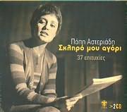 CD image POPI ASTERIADI / SKLIRO MOU AGORI (2CD)