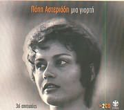CD image POPI ASTERIADI / MIA GIORTI (2CD)