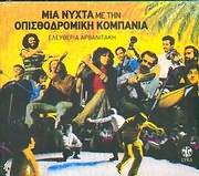 CD Image for OPISTHODROMIKI KOBANIA / MIA NYHTA ME TIN OPISTHODROMIKI KOBANIA