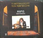 CD image MARIO HONDRONAKOS / I THESSALONIKI STA REBETIKA II - TRAGOUDIA GIA TIN POLI TOUS KAIMOUS KAI GYNAIKES