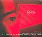 CD image MIHALIS TOUBOUROS / MONOLOGONTAS - SYMMETEHOUN: H. ALEXIOU - L. MAHAIRITSAS - M. STOKAS - D. TSAKNIS