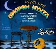 GLENTI STIN OMORFI NYHTA / GLYKERIA - MIH. DIMITRIADIS - NANTIA KARAGIANNI - ILIAS MAKRIS - K. AYGERI