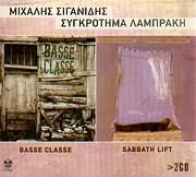 MIHALIS SIGANIDIS / <br>SYGKROTIMA LABRAKI / <br>BASSE CLASSE - SABBATH LIFT (2CD)