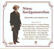 NIKOS HATZIAPOSTOLOU / <br>TRAGOUDIA APO TIS OPERETES TOU (2CD)