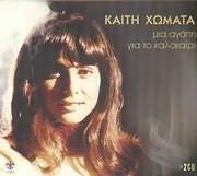 CD image KAITI HOMATA / MIA AGAPI GIA TO KALOKAIRI (2CD)