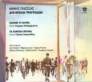 CD image MIMIS PLESSAS / DYO KYKLOI TRAGOUDION - EKEINI TI NYHTA - TA HAMENA HRONIA (VITALI - SAVVIDI K.A.)