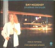 CD image VIKY MOSHOLIOU / DYO KYKLOI TRAGOUDION - OTAN SE PERIMENO - STOUS ANISYHOUS DROMOUS