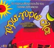 CD image GIANNIS ZOUGANELIS / GYRO - GYRO OLOI - PARAMYTHOTRAGOUDA (ELEONORA ZOUGANELI - ISIDORA SIDERI) (2CD)