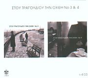 CD image STOU TRAGOUDIOU TIN OHTHI N.3 KAI N.4 - (VARIOUS) (4 CD)
