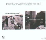 STOU TRAGOUDIOU TIN OHTHI N.3 KAI N.4 - (VARIOUS) (4 CD)