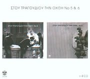 CD image STOU TRAGOUDIOU TIN OHTHI N.5 KAI N.6 - (VARIOUS) (4 CD)