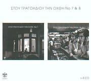 CD image ΣΤΟΥ ΤΡΑΓΟΥΔΙΟΥ ΤΗΝ ΟΧΘΗ Ν.7 ΚΑΙ Ν.8 - (VARIOUS) (4 CD)