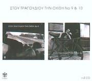 STOU TRAGOUDIOU TIN OHTHI N.9 KAI N.10 - (VARIOUS) (4 CD)