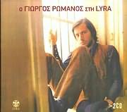 CD image ΓΙΩΡΓΟΣ ΡΩΜΑΝΟΣ / ΣΤΗΝ LYRA (2CD)