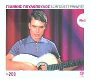 GIANNIS POULOPOULOS / 34 MEGALES ERMINEIES N.1 (2CD)