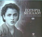 CD image SOTIRIA BELLOU / 36 MEGALES ERMINEIES N.2 (2CD)