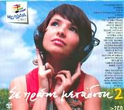 CD Image for SE PROTI METADOSI N.2 - MELODIA FM 99.2 - (VARIOUS) (2 CD)