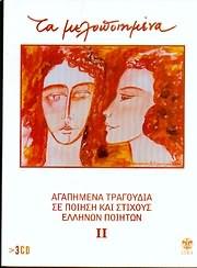 CD image TA MELOPOIIMENA / AGAPIMENA TRAGOUDIA SE POIISI KAI STIHOUS ELLINON POIITON N.2 (3CD)