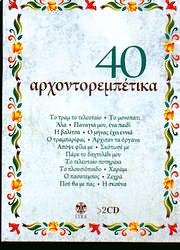 CD image ΑΡΧΟΝΤΟΡΕΜΠΕΤΙΚΑ / 40 ΤΡΑΓΟΥΔΙΑ ΑΡΧΟΝΤΟΡΕΜΕΤΙΚΑ (2CD)