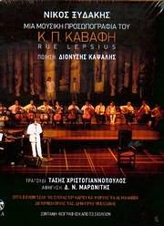 CD image for NIKOS XYDAKIS / MIA MOUSIKI PROSOPOGRAFIA TOU K.P. KAVAFI - RUE LEPSIUS - POIISI DIONYSIS KAPSALIS