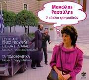 CD image MANOLIS RASOULIS / DYO KYKLOI TRAGOUDION - ESY KI AN GINEIS YPOURGOS EGO THA S AGAPO - TA PODOSFAIRIKA