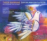 CD image TASOS IOANNIDIS / SAN NA MIN EFYGA POTE (GLYKERIA - ILEKTRA - K. KARALIS - I. SIDERI) (2CD)