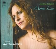 CD image ΣΤΕΛΛΑ ΓΑΔΕΔΗ / MONA LISA - ΜΕ ΤΗΝ ΑΝΤΙΓΟΝΗ ΜΠΟΥΝΑ
