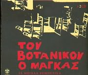 CD image for TOU VOTANIKOU O MAGKAS / 35 MEGALA REBETIKA (2CD)