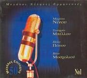 CD image ΜΕΓΑΛΟΙ ΕΛΛΗΝΕΣ ΕΡΜΗΝΕΥΤΕΣ / ΝΙΝΟΥ - ΜΠΕΛΛΟΥ - ΠΑΝΟΥ - ΜΟΣΧΟΛΙΟΥ (4CD)