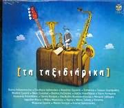 CD image TA TAXIDIARIKA - DIAFOROI