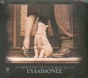 CD image DIMITRIS MITSOTAKIS KAI OI EYDAIMONES (SYMMETOHI MARTHA FRITZILA)