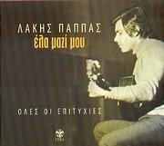CD image LAKIS PAPPAS / ELA MAZI MOU - OLES OI EPITYHIES TOU