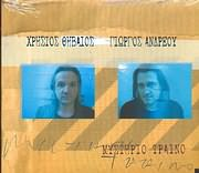 CD image HRISTOS THIVAIOS - GIORGOS ANDREOU / MYSTIRIO TRAINO