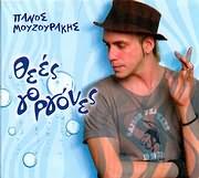 PANOS MOUZOURAKIS / <br>THEES GORGONES