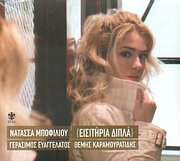 CD image for NATASSA BOFILIOU / EISITIRIA DIPLA (GERASIMOS EYAGGELATOS - THEMIS KARAMOURATIDIS)