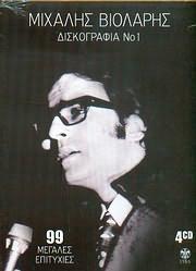 ������� �������� / <br>����������� �.1 - 99 ������� ��������� (4CD)