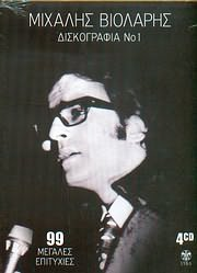 CD image ΜΙΧΑΛΗΣ ΒΙΟΛΑΡΗΣ / ΔΙΣΚΟΓΡΑΦΙΑ Ν.1 - 99 ΜΕΓΑΛΕΣ ΕΠΙΤΥΧΙΕΣ (4CD)