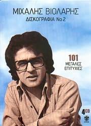 MIHALIS VIOLARIS / <br>DISKOGRAFIA N.2 - 101 MEGALES EPITYHIES (4CD)