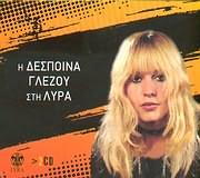 CD image ΔΕΣΠΟΙΝΑ ΓΛΕΖΟΥ / Η ΔΕΣΠΟΙΝΑ ΓΛΕΖΟΥ ΣΤΗ ΛΥΡΑ (2CD)