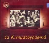 CD image ΤΑ ΚΙΝΗΜΑΤΟΓΡΑΦΙΚΑ / 48 ΜΕΓΑΛΕΣ ΕΠΙΤΥΧΙΕΣ 4CD - (OST)