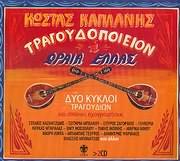 KOSTAS KAPLANIS / <br>TRAGOUDOPOIEION I ORAIA ELLAS - DYO KYKLOI TRAGOUDION SPANIES IHOGRAFISEIS (2CD)