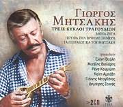 GIORGOS MITSAKIS / <br>TREIS KYKLOI TRAGOUDION / <br>MONA ZYGA - POU THA TI VROUME SIMERA - TA PEIRAIOTIKA (2CD)