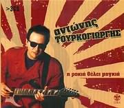 CD image ANTONIS TOURKOGIORGIS / I ROKIA THELEI MAGKIA (3CD)