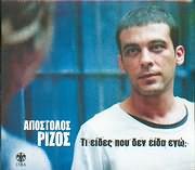 CD image APOSTOLOS RIZOS / TI EIDES POU DEN EIDA EGO