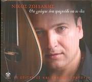 NIKOS ZOIDAKIS / <br>THA GRAPSO ENA TRAGOUDI NA TO LES - 15 EPITYHIES KAI ENA NEO TRAGOUDI