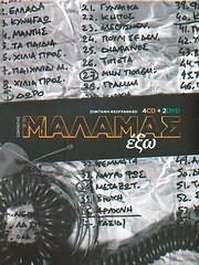 CD image for ΣΩΚΡΑΤΗΣ ΜΑΛΑΜΑΣ / ΕΞΩ - ΖΩΝΤΑΝΗ ΗΧΟΓΡΑΦΗΣΗ (4 CD + 2 DVD)